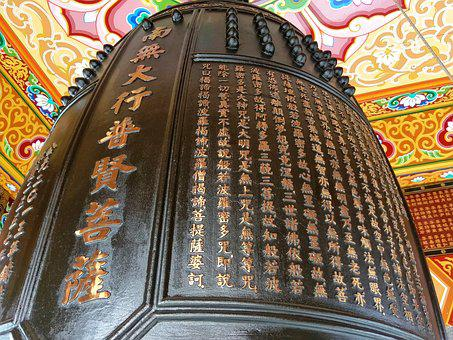The Heart Sutra, Ringing Bells, Letter, Buddhist Temple