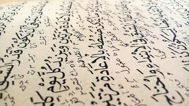 Book, Islam, Islamic, Arabic, Religion, Muslim, Arab