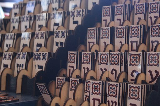 Hebrew Letters, Handmade, Hebrew, Letters, Israel