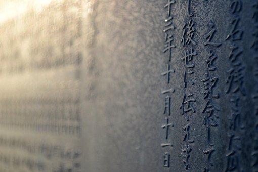 Japan, Kanji, Asia, Japanese, Culture, Traditional