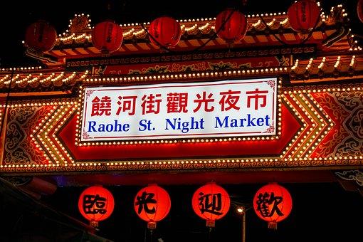 Food, Night Market, Delicious, Tasty, Taipei, Raohe St