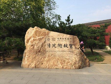 Shenyang, Stone, The National Palace Museum, Qing