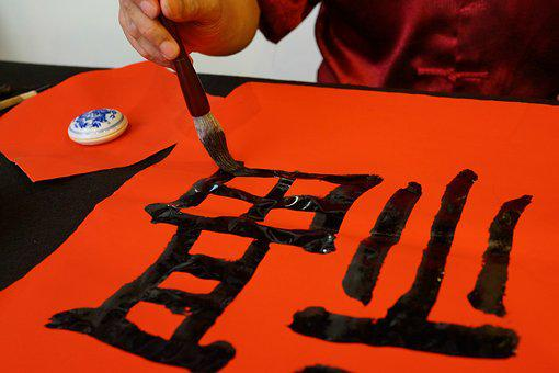 Chinese Calligraphy, Aesthetically, Artistic Expression