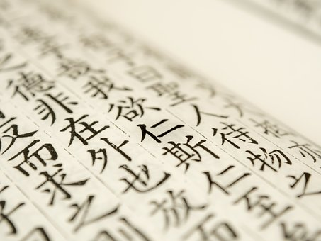 Analects, Confucius, Page, Type