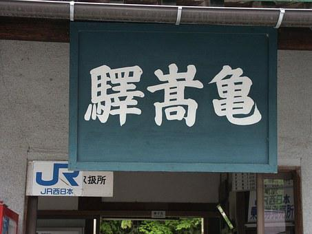 Kisuki Line, Train, Local Lines, Station Name Sign