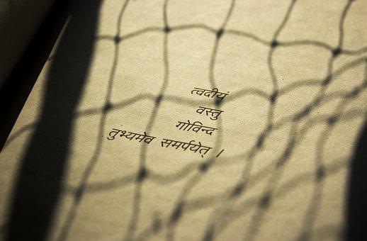 Book, Paper, Text, Sanskrit, Gujarati, Shloka