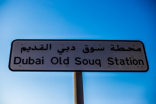 Dubai, Old, Souk, Station, Sign, Tourism, Uae, Trip