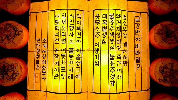 Republic Of Korea, Traditional, Old Fashioned