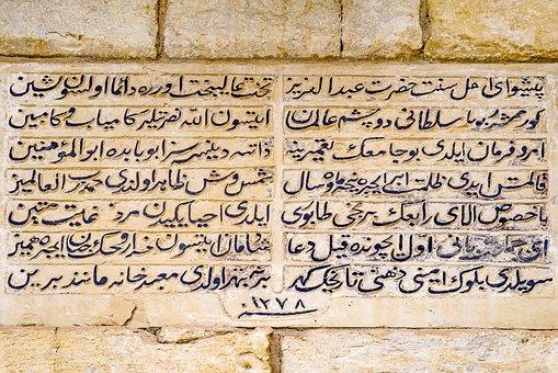 Writing, Inscription, Koran, Verse, Religion, Muslim
