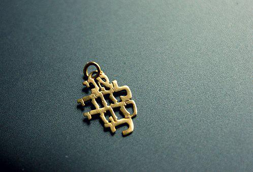 Hebrew, Pendant, Gold, Love, Golden, Jewelry, Jewish
