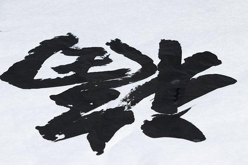 Calligraphy, Calligraphic, Artist, Art, Creativity, Eat