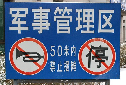 Signs, Chinese, Honking, Stopping, Symbol, Asian