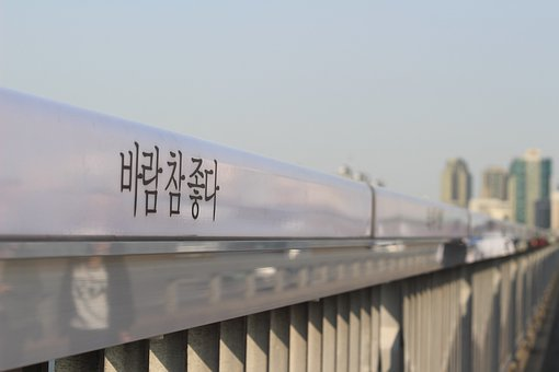Mapo Bridge, The Bridge Of Life