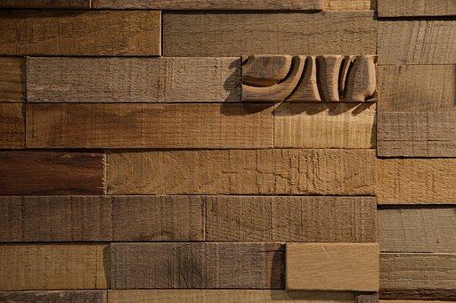Texture, Ornament, Wood Grain, Innenausbau, Shopfitting