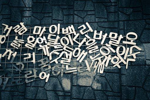 Korean, Words, Hangul, Design, Display