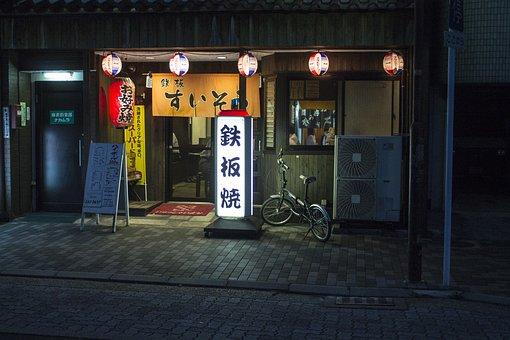 Japan, Japanese, Night Scene, Night, Lights, Entrance