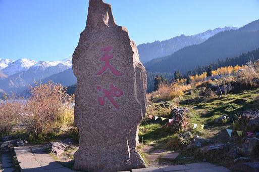 Tianshan Tianchi, Stone Tablets, Inscription