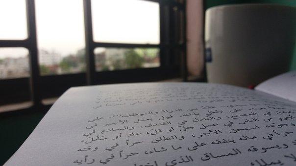 Islam, Islamic, Arabic, Arabic Literature, Book, Books
