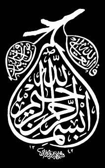 Calligraphy, Fruit, God, Islamic, Pear