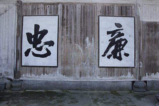 Zhong Lian, Plaque, Calligraphy, Chinese, Character