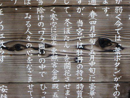Japan, Japanese, Characters, Kanji, Japanese Font