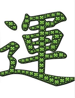 Luck, Fortune, Japanese, Symbol, Green, Shamrocks