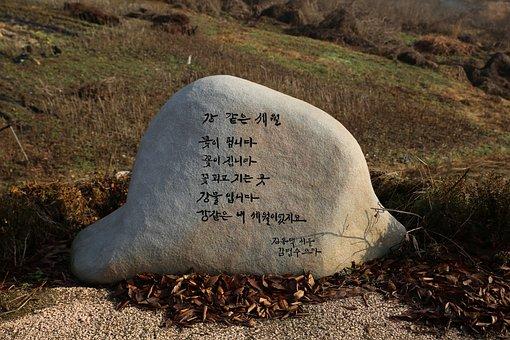 Kim Yong-taek, Monument, Nature, Stone