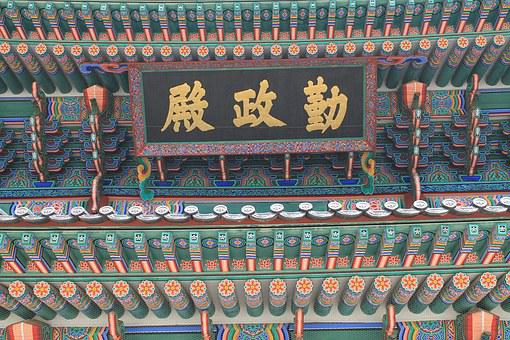 Palace Colours, Seoul, Korean, Gyeongbokgung Palace