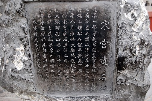 Tablet, Inscription, Carving, Characters, Chinese