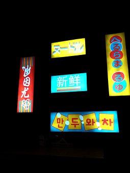 Chinese, Neon Sign, Scenery, Wok, Lights, Restaurant