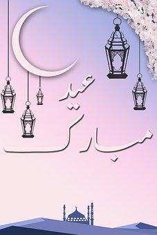 Eid Mubarak, Potrait, Crescent, Lamp, Lamps, Mosque