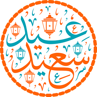 Text, Calligraphy, Arabic, Islam, Word, Religion