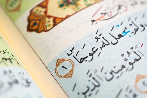 Quran, Muslim, Islam, Arab, Alquran, Saktah, Al-kahfi