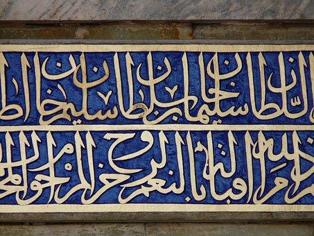 Font, Characters, Turkish, Islam, Sacred Scripture