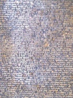 Burmese, Writing, Text, Lyrics, Recorded