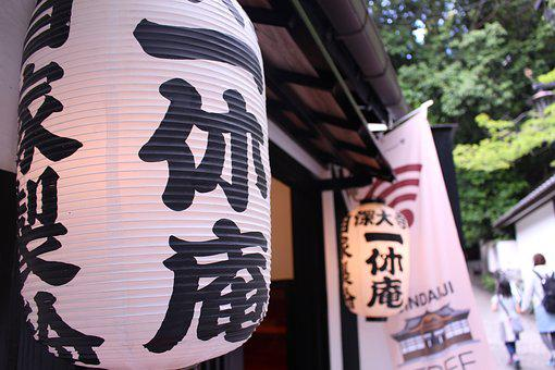 Japan, Paper Lantern, Temple, Tradition