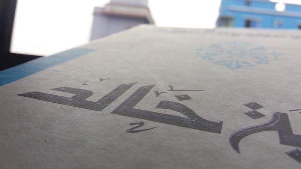 History, Islamic History, Book, Arabic Book