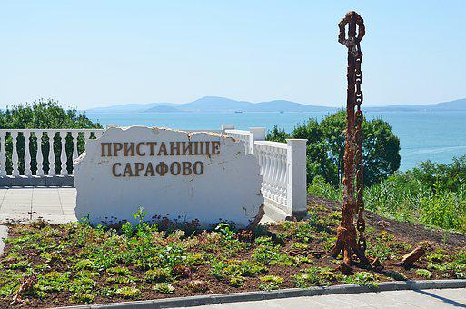 Bulgaria, Sea, Burgas, Sarafovo, Shelter, Port, Anchor