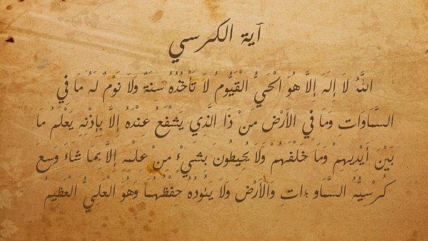 Ayat Al Kursi, Islam, Muslims, Arabic Typography