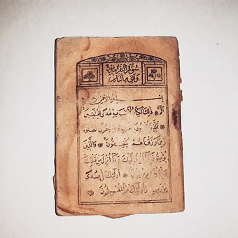 Quran, Manual, Miniature, God, Book, Holy