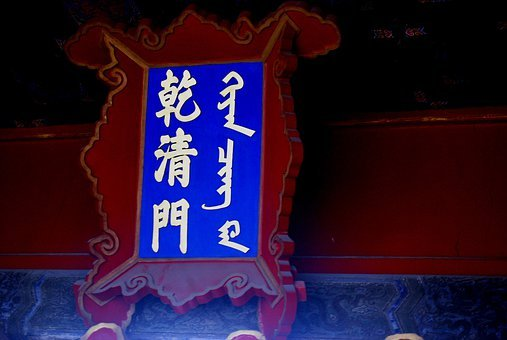 Plaque, Character, Writing, Mongolian, Chinese, Sign
