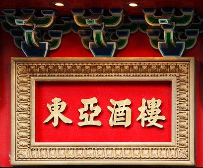 Art, Asian, Calligraphy, Character, China, Chinese