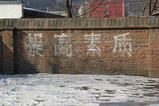 Wall, Brick, Brickwork, Street, Snowfall, Snow, Covered