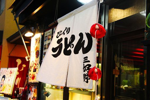 Traditional Japanese Banner, Restaurant, Food