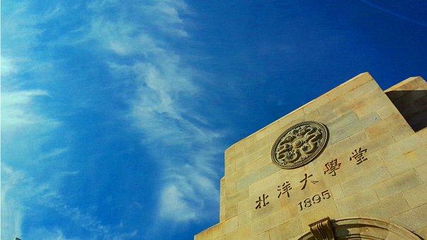 Tianjin University, Northern University