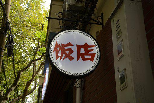 Wu Kang Road, Petty Life, Restaurant, Mark, Street