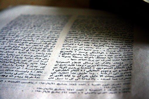 Arabic, Text, Book, Islam, Quran