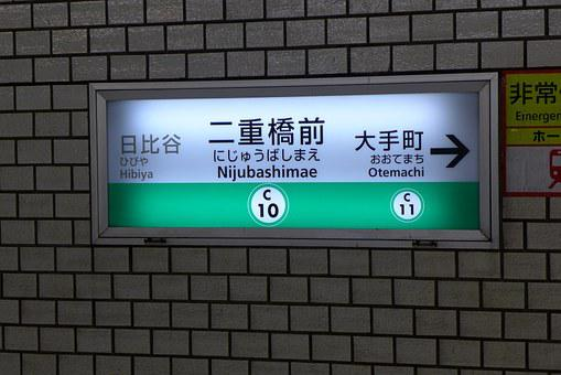 Before The Double Bridge, Chiyoda Line, Billboard