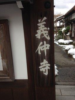 Yoshinaka Temple, Shiga, Temple