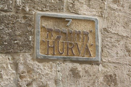 Sign, Hurva, Israel, Synagogue